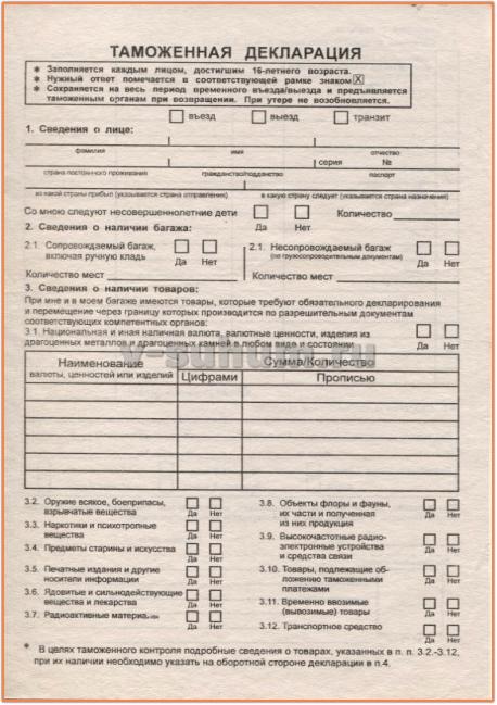 Абхазия. Таможенная декларация.
