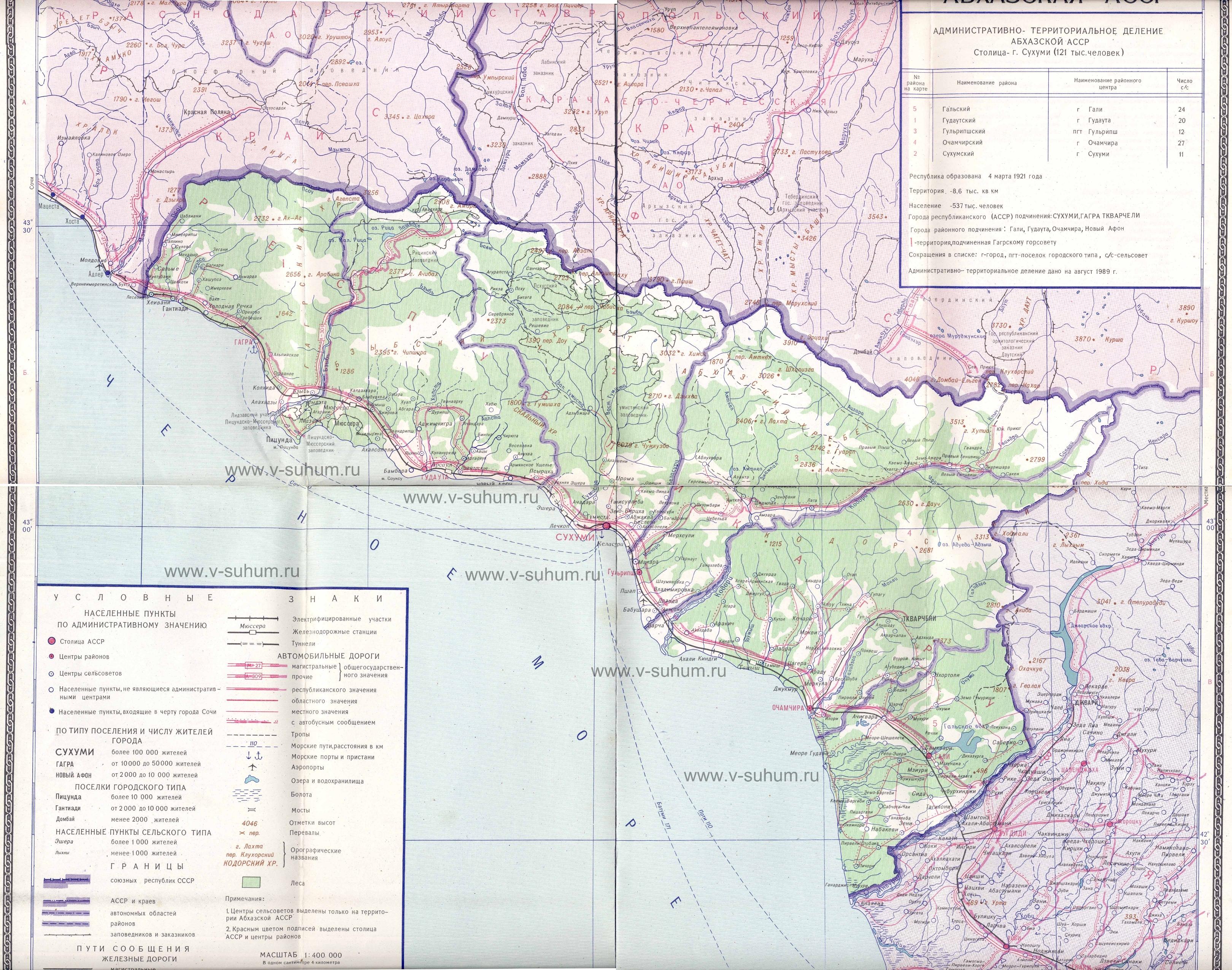 Административная карта Абхазии