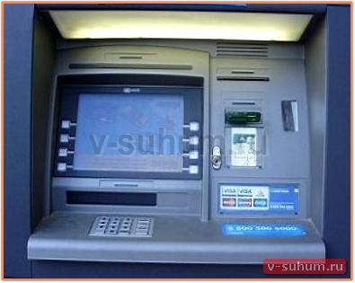 Банкомат в Абхазии