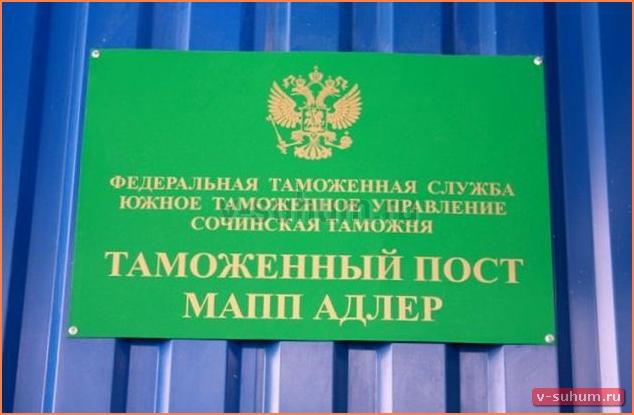 Таможенный пост МАПП Адлер Сочинской таможни.