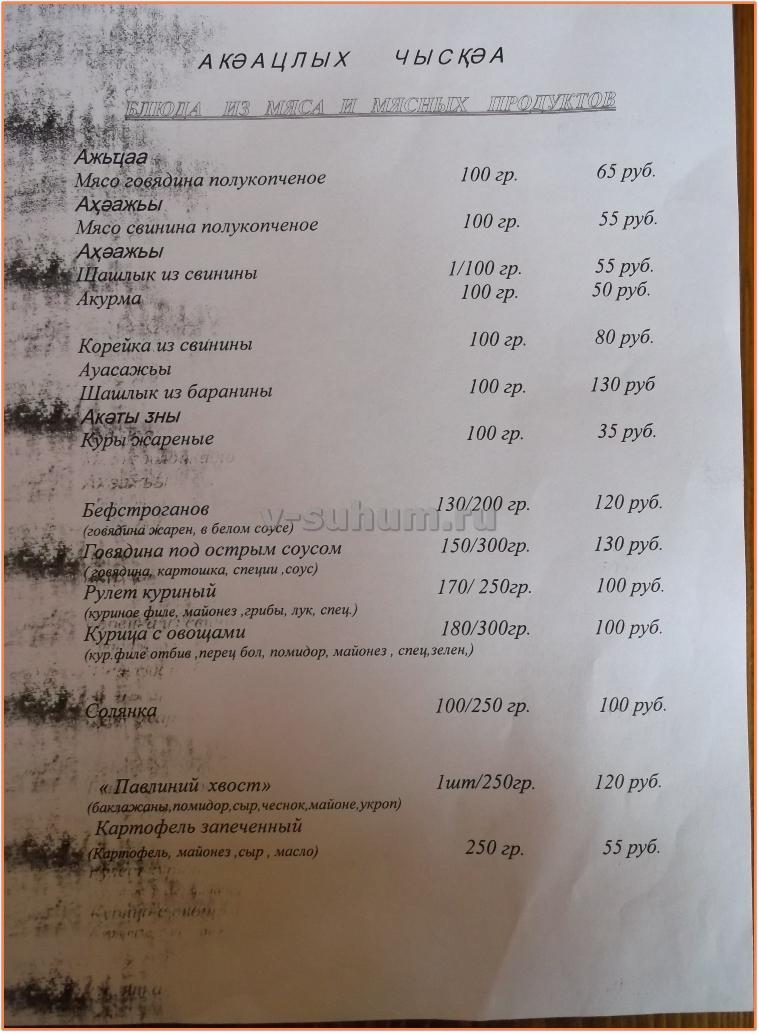 Отдых в Абхазии фото цены