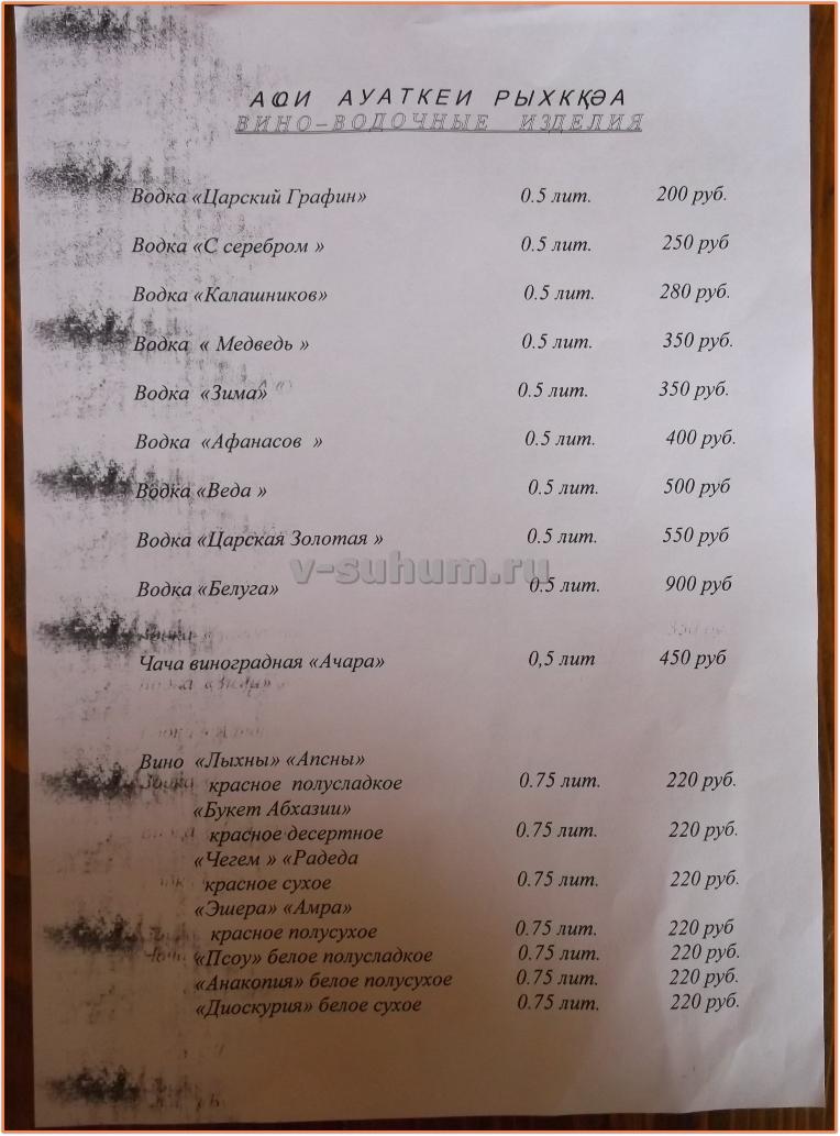 Отдых в Абхазии фото цены в кафе Нарта